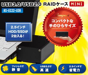 usb3 0 2 0 raidケース 2 5インチhdd ssd 2台用 rs ec22 u3r ratoc
