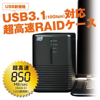 usb3 1 gen 2 raidケース hdd2台用 10gbps対応 rs ec32 u31r ratoc