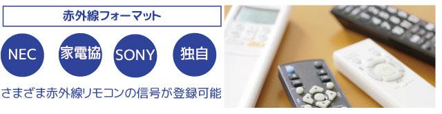 家電 リモコン ファームウェア