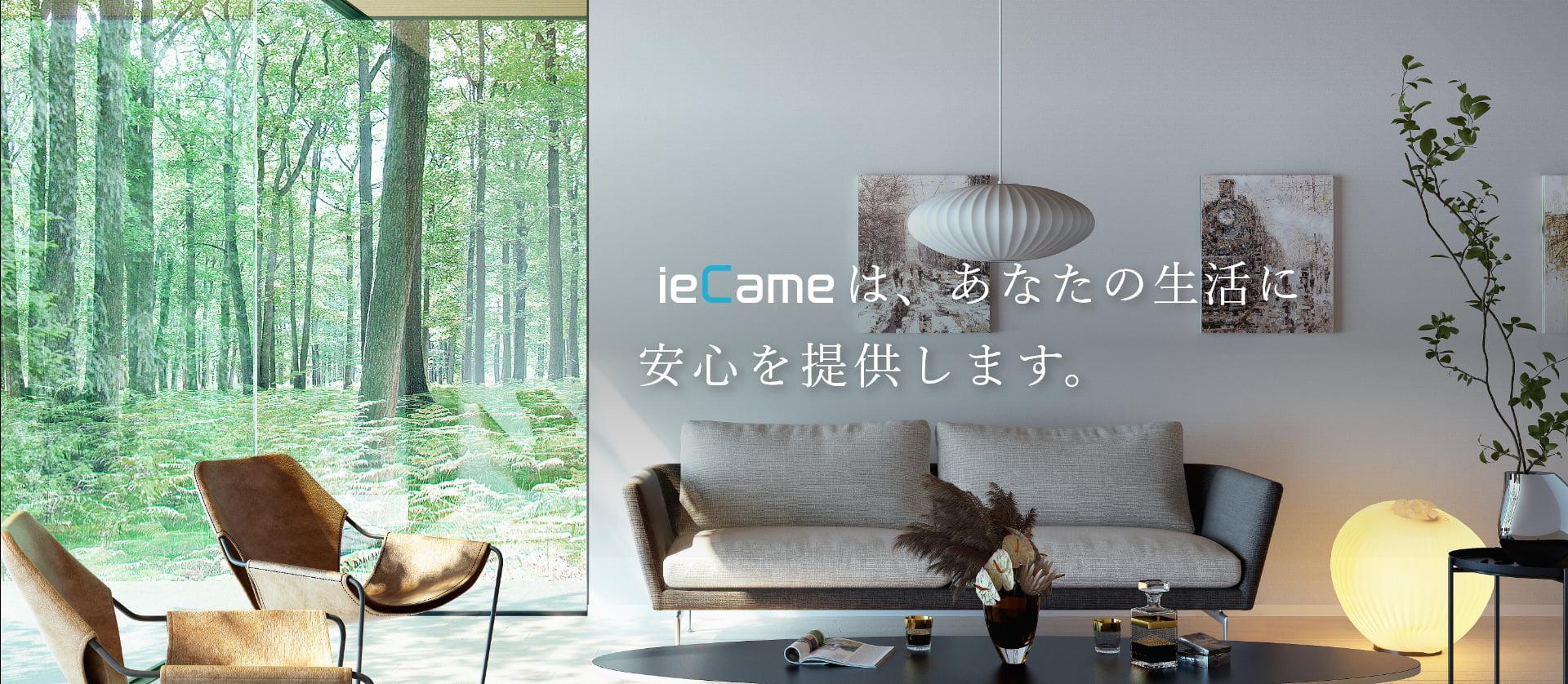 ieCameは、あなたの生活に安心と安らぎを提供します。