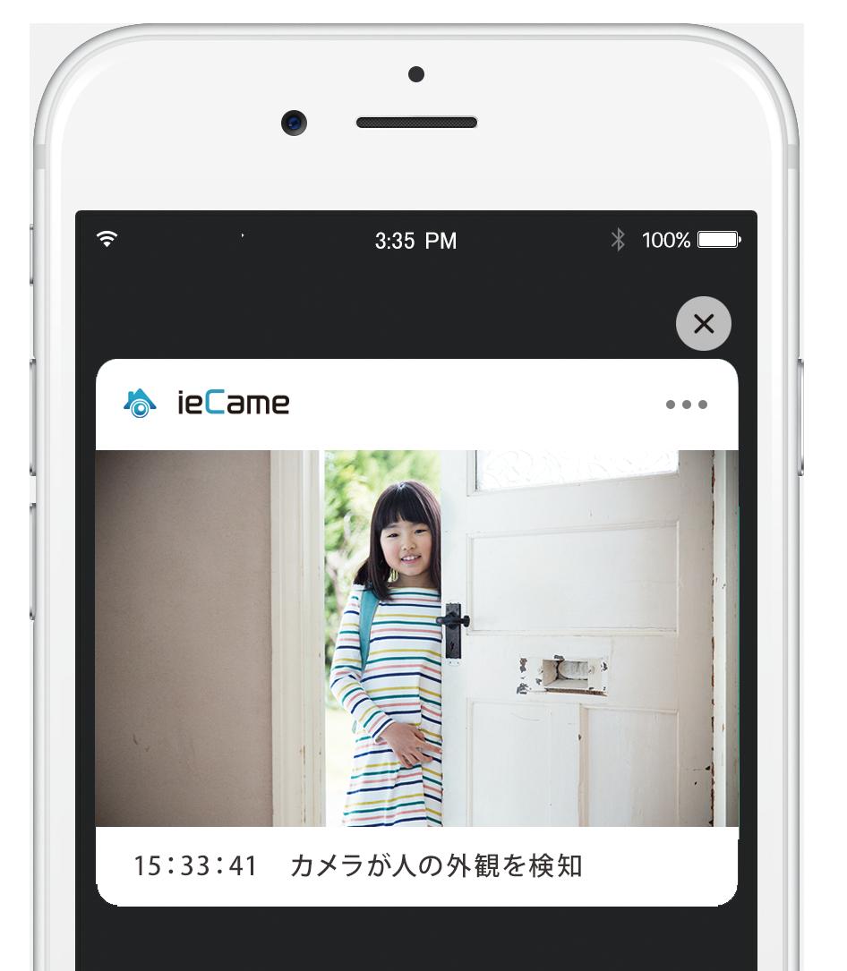 ieCameアプリ使用イメージ