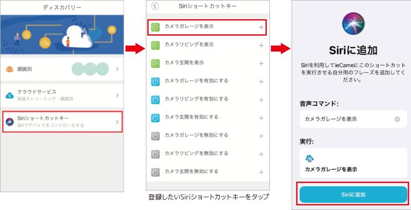 [iOS]ショートカットアプリで、ieCameのSiriショートカットキーを 設定することはできますか?