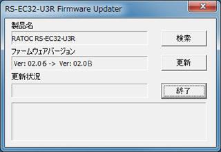 rs ec32 u3r ファームウェア